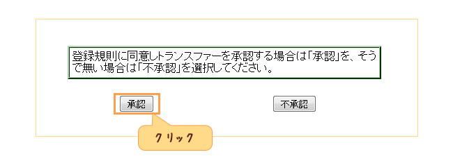 transfer_05